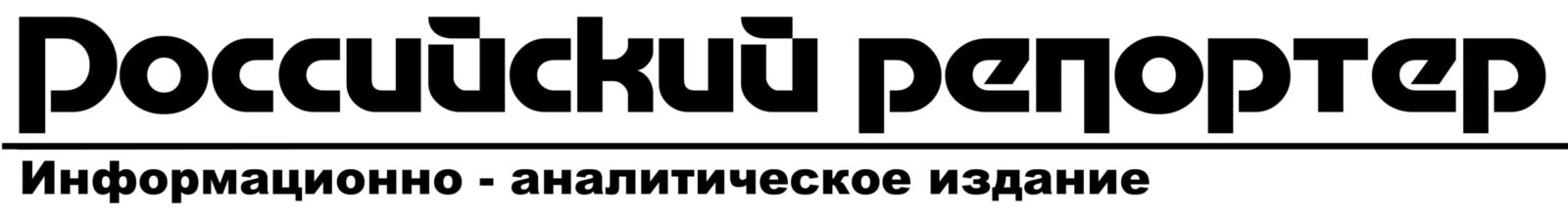 Российский репортер